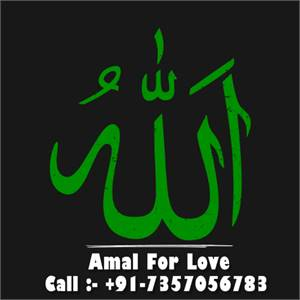 Powerful and tested wazifa for love marriage $+91-7357056783