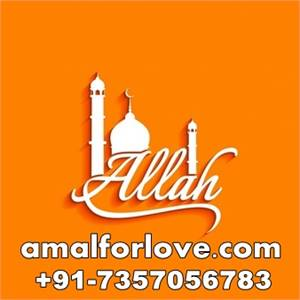 $+91-7357056783 Wazifa for love marriage in uk