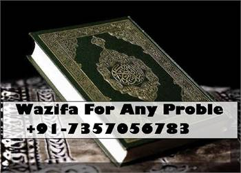 SOLUTION OF LOVE PROBLEMS / GET TO GIRL +91-7357056783