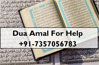 $+91-7357056783 Dua for love marriage to agree parents