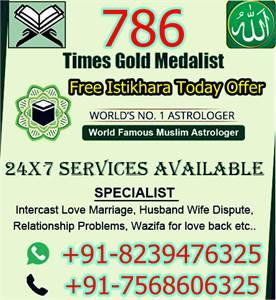 Noori ilam for love marriage in uk +91-8239476325