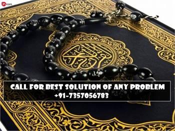 Islamic Wazifa For Lost Love Back In UK $+91-7357056783